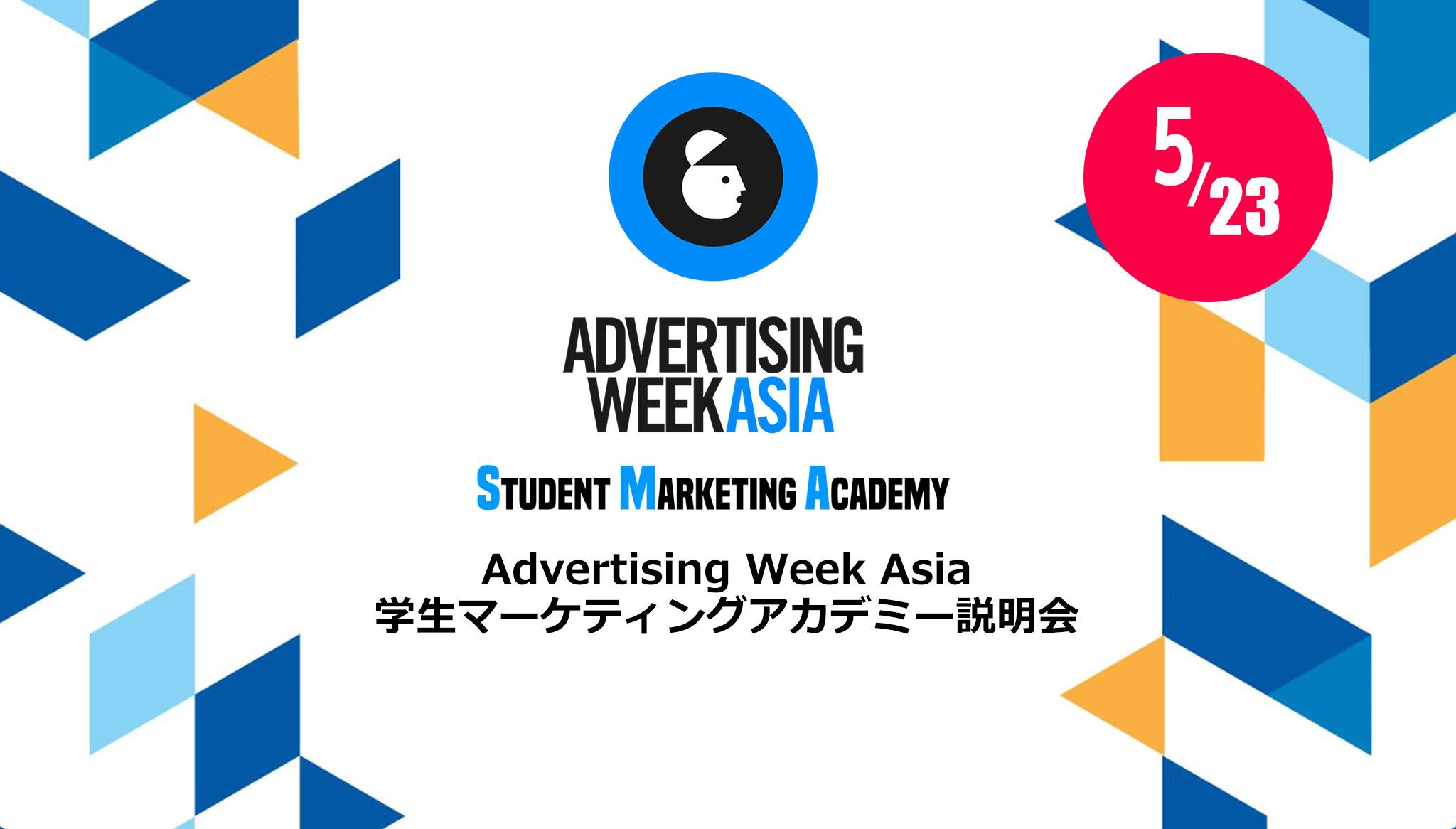 【5/23開催/特典あり!】AWAsia学生マーケティングアカデミー説明会