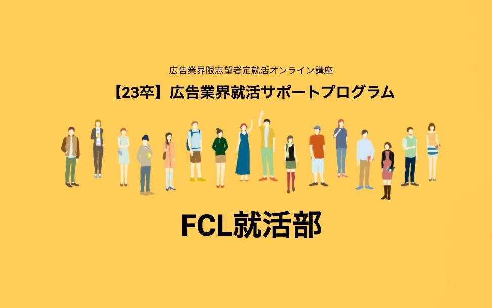 【23卒】今秋開講!広告業界若手社員による就活応援企画!就アド部に参加しよう!