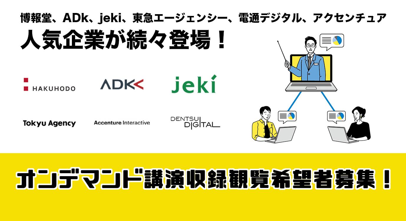 博報堂、ADK、jeki、東急エージェンシーなど人気企業の講演収録(オンライン)を覗き見しにきませんか?