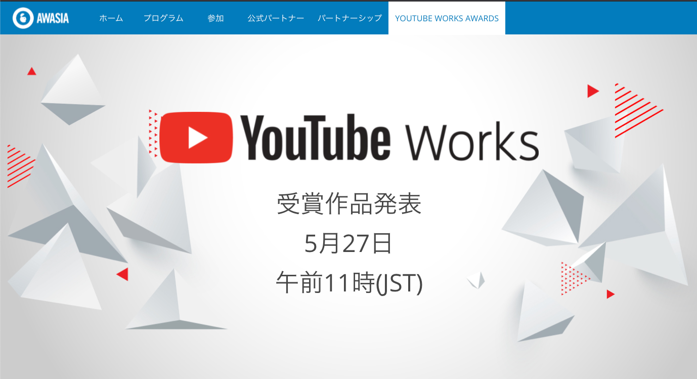 YouTube Works Awards-日本初開催のYoutube広告大賞。ヒカキン、山之内すずなど人気タレントも審査員に。5/27(木)11:00〜