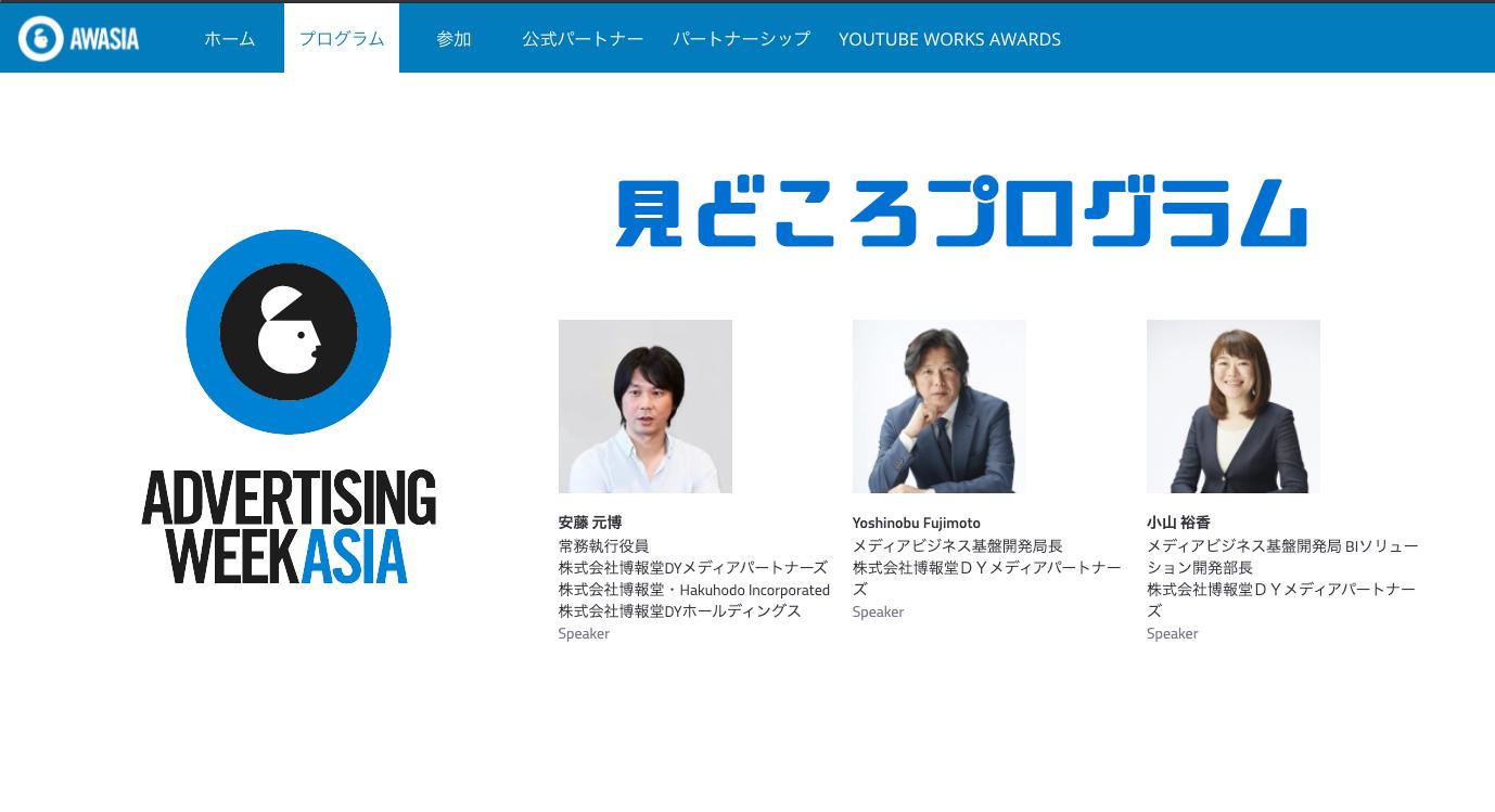 広告メディアビジネスの次世代型モデル by 博報堂DYホールディングス 5/27(木)12:30〜