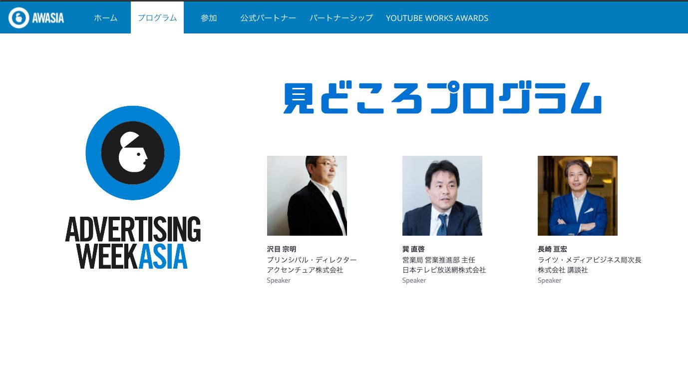 メディアビジネスの革新とデジタルトランフォーメーション-2  5/27(木)13:30〜