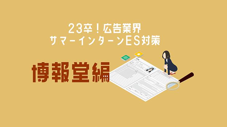23卒!広告業界サマーインターンES対策-博報堂編-(人事による会社説明動画あり)