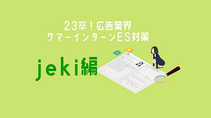 23卒!広告業界インターンES対策-ジェイアール東日本企画(jeki)編(人事による会社説明動画あり)