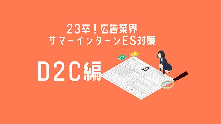 23卒!広告業界サマーインターンES対策-D2C編