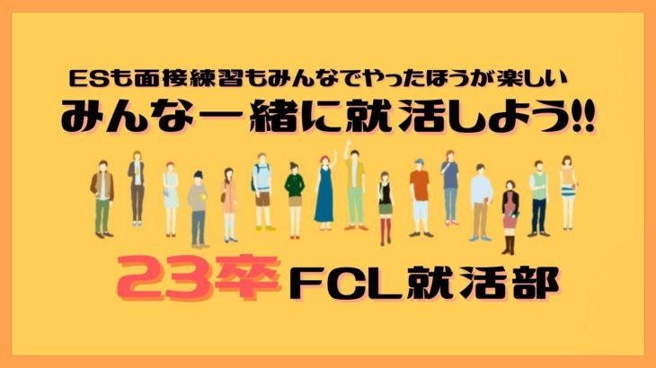 23卒限定!FCL就活部-第8期メンバー会員募集!